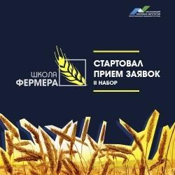 «Школа фермера»