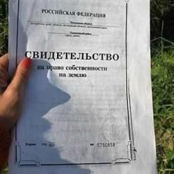 Что предпринять, чтобы зарегистрировать право собственности на основании старых документов на землю